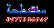 سطحة الرياض  :اتصل: 0577966647